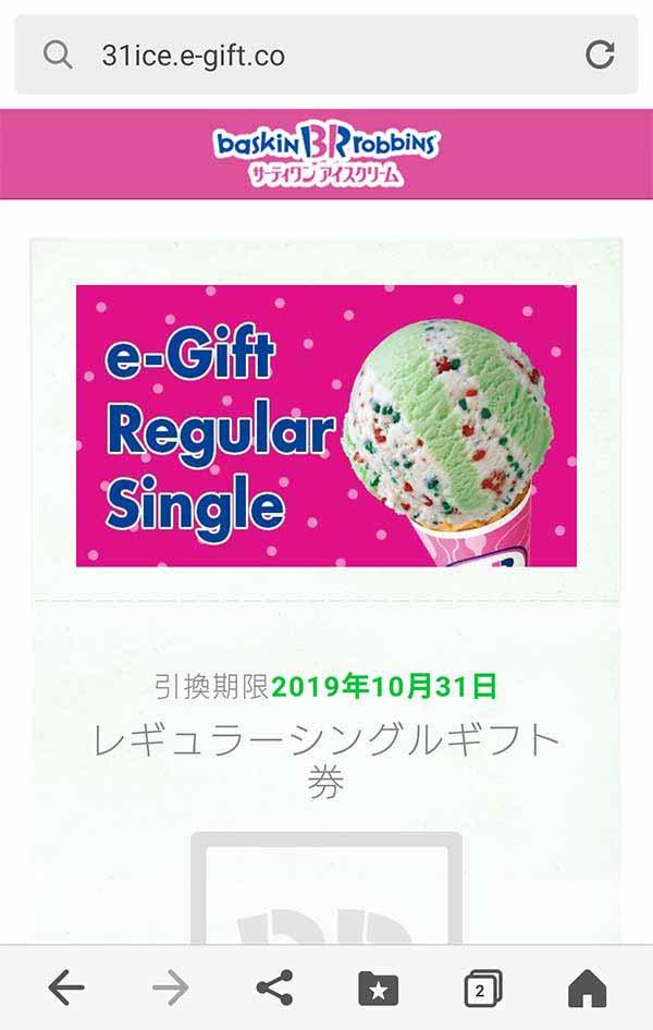 31 アイス クリーム クーポン
