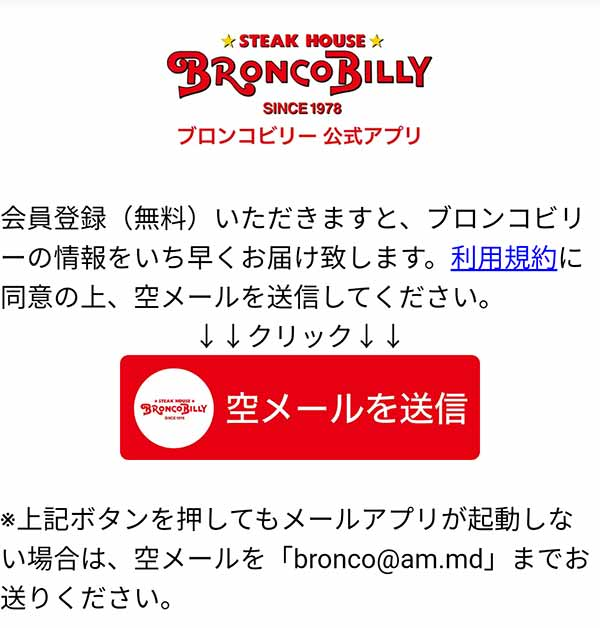 ビリー アプリ ブロンコ