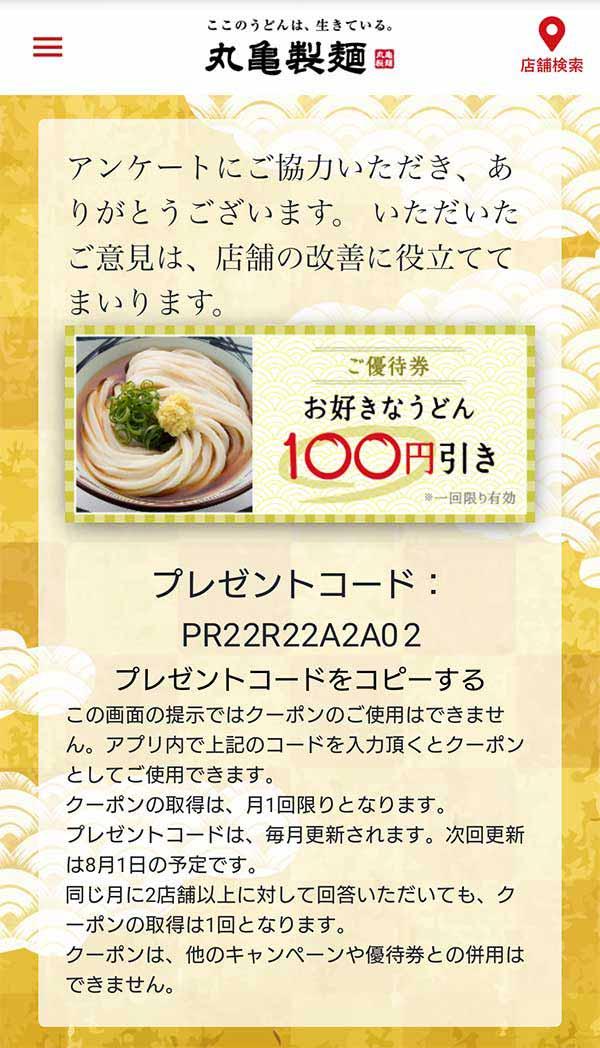 クーポン 麺 丸亀 製
