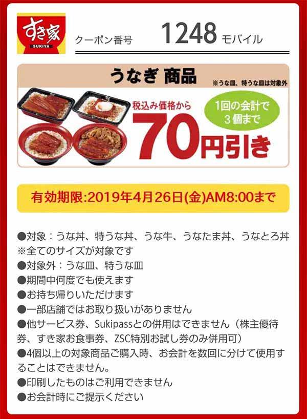 すき家 クーポン 楽天 【楽天市場】【楽券】すき家 牛丼(並盛) 1食×1枚